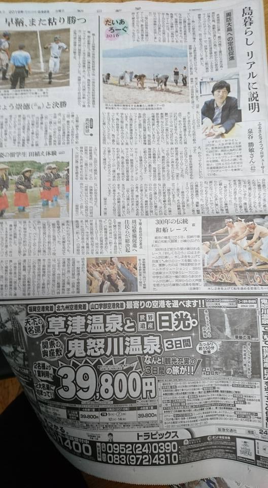 2016.6.6asahi