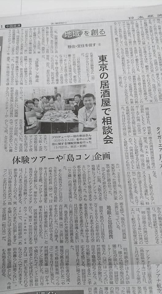 2016.6.7.nikkei