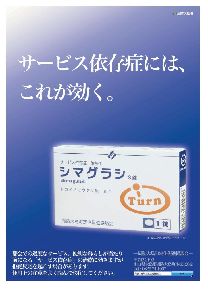 shima-gurashi