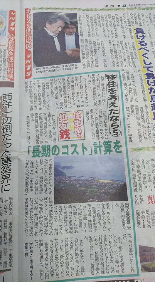 yuukan-fuji